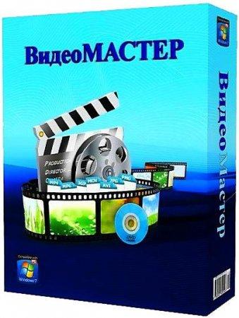 ВидеоМАСТЕР 2.41 (2012) PC | RePack