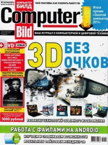 Computer Bild №14 [июль 2012] [PDF]