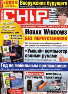 Chip №8 Украина (август) (2012) PDF