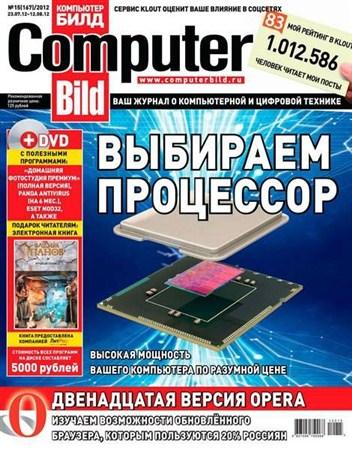 Computer Bild №15 [июль-август 2012] [PDF]