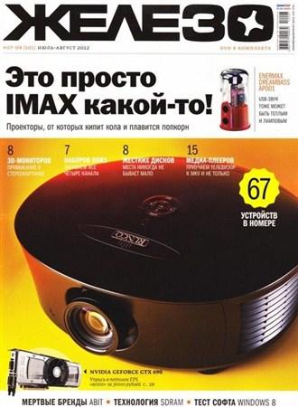Железо №7-8 (июль-август) (2012) PDF