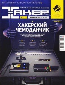 Хакер [08 (163)] (август) (2012) PDF