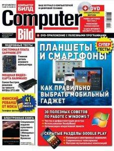 Computer Bild №16 (Август) (2012) PDF