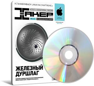 """DVD приложение к журналу """"Хакер"""" №09 (2012) Русский"""