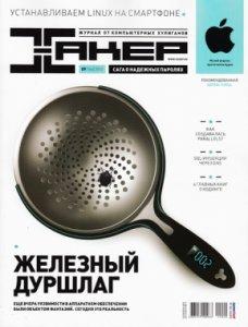 Хакер [09] (сентябрь) (2012) PDF