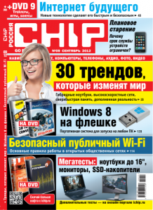 DVD приложение к журналу CHIP №9 (сентябрь 2012) Русский