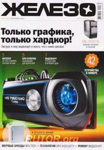 Железо №9 (Сентябрь) (2012) PDF