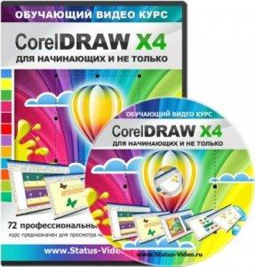 CorelDraw для начинающих. Видеокурс (2011) CAMRip