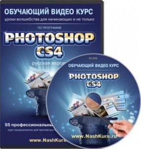 Photoshop CS4-CS5 - уроки волшебства. Видеокурс [Статус] (2011) CAMRip