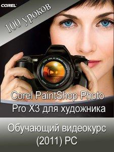 Corel PaintShop Photo Pro X3 для художника - Видеокурс (2011)