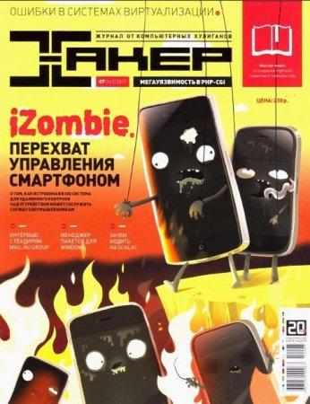Хакер №7 (июль 2012) PDF