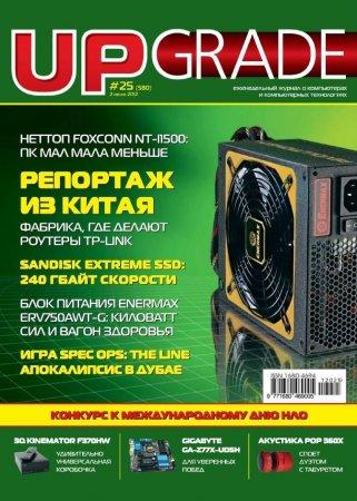UPgrade №25 / Коллектив (2012) PDF