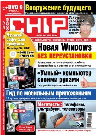 CHIP - DVD приложение к журналу CHIP №8 (август 2012) Русский