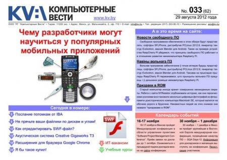 Компьютерные вести №33 (Август) (2012) PDF