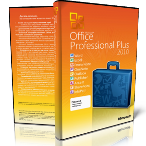 Microsoft Office 2010 Professional Plus + Visio Premium + Project Professional + SharePoint Designer SP1 x86 RePack by SPecialiST V13.4 (13.04.2013)