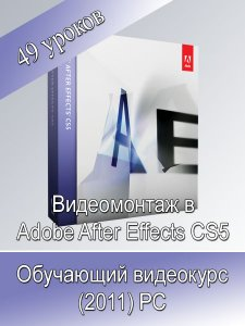 Видеомонтаж в Adobe After Effects CS5 (2011)