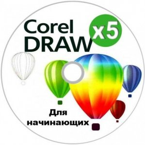 CorelDRAW X5 ��� ����������. ��������� [TeachVideo] (2011) CAMRip